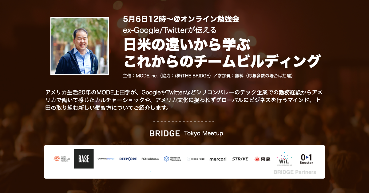 2021-05-06 BRIDGE Tokyo Meetup勉強会