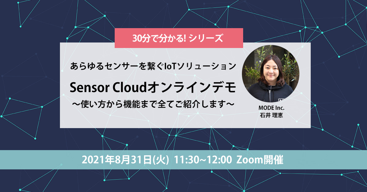 MODE Sensor Cloud あらゆるセンサーを繋ぐIoTソリューション オンラインデモ